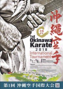 第一回沖縄空手国際大会